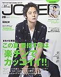 Men'sJOKER(メンズジョーカー) 2018年 08 月号