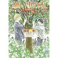 願い事の木 ~Wish Tree~ 欧州妖異譚(19) (講談社X文庫ホワイトハート)