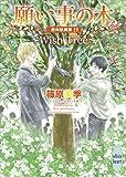 願い事の木 ?Wish Tree? 欧州妖異譚(19) (講談社X文庫ホワイトハート)