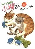 キジトラ猫の小梅さん(4) (ねこぱんちコミックス)
