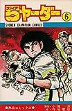 5ヤーダー〈第6巻〉 (1979年) (少年チャンピオン・コミックス)