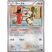 【ドーブル】 053/059 ポケモンカードXY [XY8 青い衝撃]