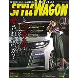 STYLE WAGON ( スタイル ワゴン )  2018年 11月号