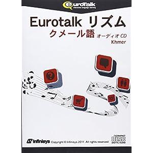 Eurotalk リズム クメール語(オーディオCD)