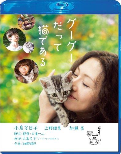 グーグーだって猫である Blu-ray スペシャル・エディション