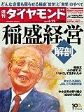 週刊 ダイヤモンド 2013年 6/22号 [雑誌]