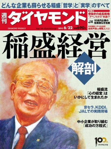 週刊 ダイヤモンド 2013年 6/22号 [雑誌]の詳細を見る
