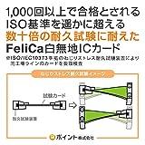 Felicaカード白無地(フェリカライトS・felica lite-s・RC-S966)icカード 5枚 画像