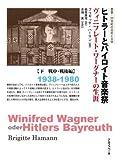 ヒトラーとバイロイト音楽祭 下 ヴィニフレート・ワーグナーの生涯 (叢書・20世紀の芸術と文学)