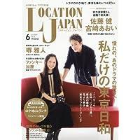 Location Japan(ロケーション ジャパン) 2016年 06 月号 [雑誌]