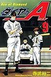 ダイヤのA(9) (講談社コミックス)