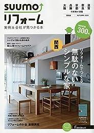 「関西」 SUUMO (スーモ) リフォーム 実例&会社が見つかる本 関西版 AUTUMN.