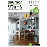 「関西」 SUUMO (スーモ) リフォーム 実例&会社が見つかる本 関西版 AUTUMN. 2020