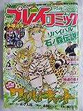プレイコミック (Play Comic) 2010年 03月 25日号 No.06 [雑誌]