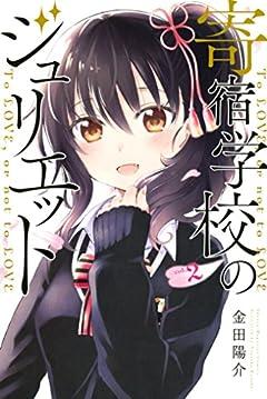 寄宿学校のジュリエット(2) (週刊少年マガジンコミックス)