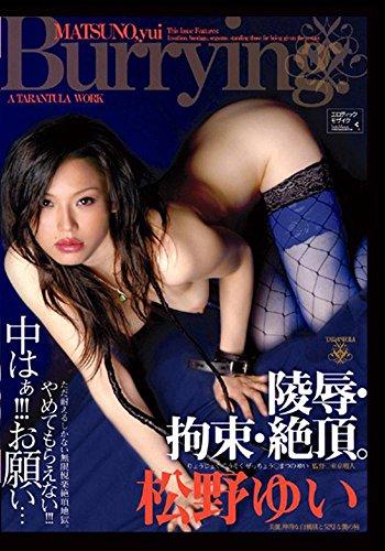 松野ゆい(AV女優)