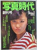 写真時代 1981年 9月 創刊号