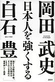 日本人を強くする (現代プレミアブック)