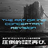 The Art of INEI コンセプトアート REVISION(ジ・アート・オブ インエイ コンセプトアート リビジョン)