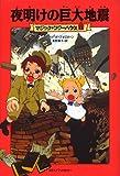 マジック・ツリーハウス 第12巻夜明けの巨大地震 (マジック・ツリーハウス 12) 画像