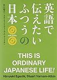 CD付 英語で伝えたい ふつうの日本