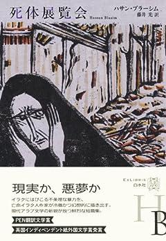 静かに語られる死についての作品集『死体展覧会』