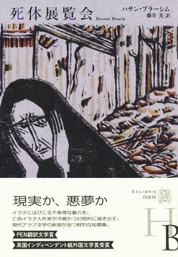 死体展覧会  / ハサン・ブラーシム