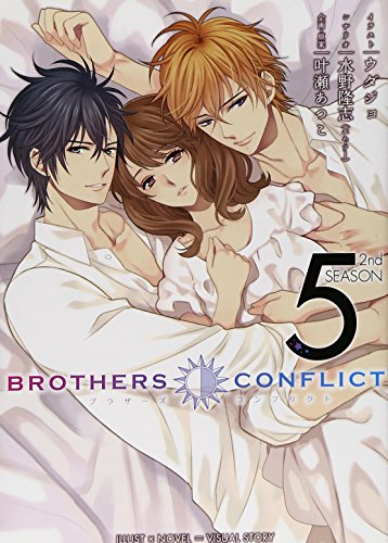 BROTHERS CONFLICT 2nd SEASON (5) (シルフコミックス)