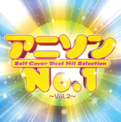 アニソン No.1 Vol.2 Self Cover Bes...
