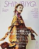 SHINBIYO 2019年 09 月号 [雑誌]