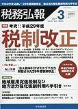 税務弘報 2017年 03 月号 [雑誌]