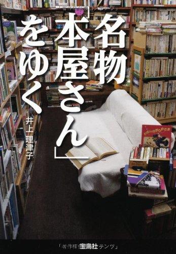 名物「本屋さん」をゆく (宝島SUGOI文庫)の詳細を見る