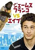 エイプ ジェームズ・フランコ VS エイプ [DVD]