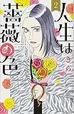 人生は薔薇の色 2 (オフィスユーコミックス)