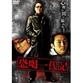恐喝一代記 [DVD]
