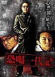 恐喝一代記[DVD]