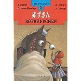 【バーゲンブック】 赤ずきん-絵本グリムの森6