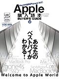 Apple購入読本 (100%ムックシリーズ)