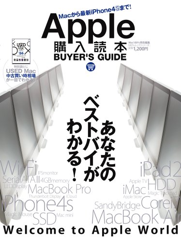 Apple購入読本 (100%ムックシリーズ)の詳細を見る