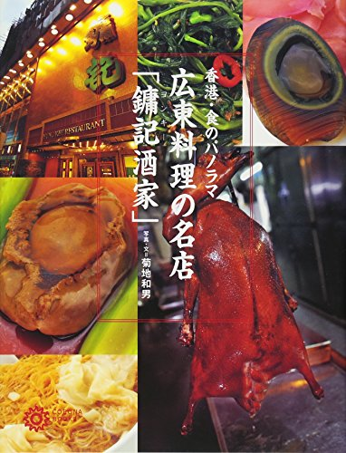 広東料理の名店「鏞記酒家」 (コロナ・ブックス)の詳細を見る