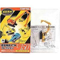 【4】 トミーテック 1/150 建設機械コレクション Vol.1 コマツ PC300-8 油圧ショベル レンタル仕様 単品
