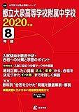 都立大泉高校附属中学校 2020年度用 《過去8年分収録》 (中学別入試過去問題シリーズ  J28)