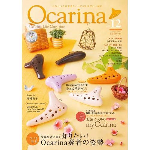 Ocarina vol.12 オカリナCD付雑誌 2015年 3月号