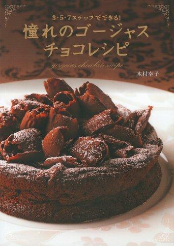 憧れのゴージャスチョコレシピ―3・5・7ステップでできる!