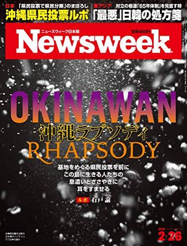 Newsweek (ニューズウィーク日本版) 2019年2/26号[沖縄ラプソディ]