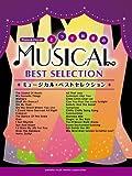 ピアノ&ボーカル とっておきのミュージカル・ベストセレクション