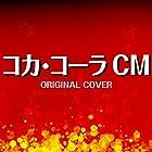 コカ・コーラ CM ORIGINAL COVER