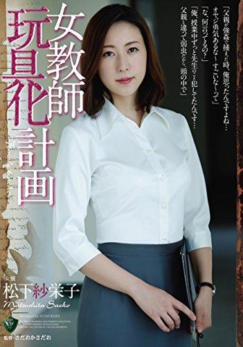女教師玩具化計画 松下紗栄子 アタッカーズ [DVD]