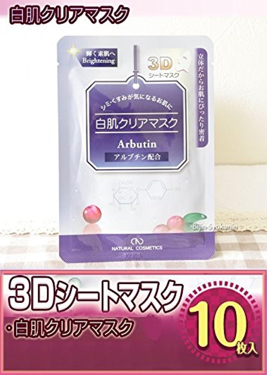 フロント辞書合唱団3Dシートマスク 10枚入り 【白肌クリアマスク】