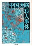 中国迷路殺人事件 (ちくま文庫)